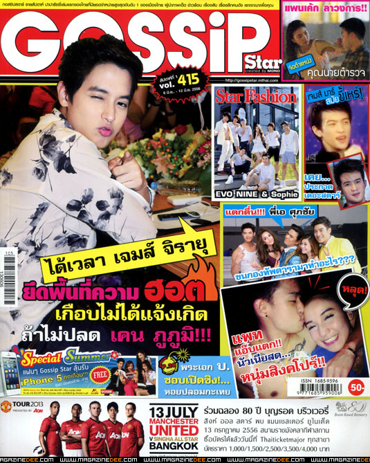 james jirayu GOSSIPSTAR2