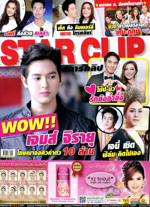 james jirayu STARCLIP