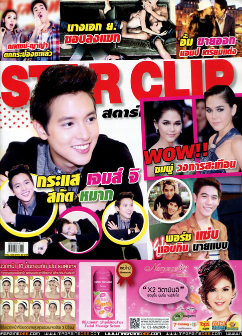 james jirayu STARCLIP2