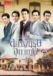 james jirayu Suparburoot Jutathep The Five Brothers