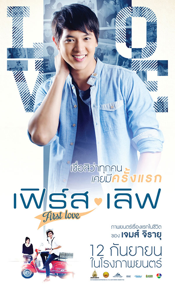 "First Love Rewriting And Major Editing: James Jirayu's ""First Love"""